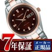 SEIKO PRESAGE セイコー プレザージュ 自動巻き 手巻き付 レディース腕時計 SRRY012 ネコポス不可