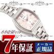 SEIKO LUKIA セイコー ルキア ソーラー電波 レディース腕時計 コンフォテックスチタン ピンク 綾瀬はるか SSQW019 ネコポス不可