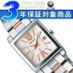 SEIKO LUKIA セイコー ルキア レディース腕時計 ホワイト ピンクゴールド SSVK135 正規品【ネコポス不可】