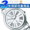 SEIKO LUKIA セイコー ルキア ソーラー 300本限定 ペアモデル 綾瀬はるかイメージキャラクター メンズ腕時計 ホワイト×シルバー SSVQ001 正規品