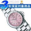 SEIKO LUKIA セイコー ルキア 綾瀬はるかイメージキャラクター ソーラー レディース腕時計 ピンク×シルバーベルト SSVR061 正規品