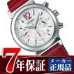 SEIKO LUKIA セイコー ルキア レディース ソーラー クロノグラフ腕時計 シルバー SSVS017 ネコポス不可