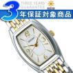 SEIKO DOLCE&EXCELINE セイコー ドルチェ&エクセリーヌ エコテックソーラー レディース腕時計 ホワイトダイアル ゴールド×ステンレスベルトSWCQ003 正規品