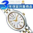SEIKO セイコー ドルチェ&エクセリーヌ ソーラー ブレスレットモデル レディース腕時計 ホワイト×ゴールド×シルバー SWCQ021 正規品【ネコポス不可】