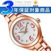 SEIKO TISSE セイコー ティセ ソーラー レディース腕時計 ホワイト×ピンクゴールド SWFA070 正規品【ネコポス不可】