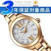 SEIKO TISSE セイコー ティセ ソーラー レディース腕時計 ホワイト×ゴールド SWFA072 正規品【ネコポス不可】