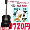 アコースティックギター 初心者 セット yahooo!ショップ限定セット SX-SD1/BK