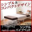 ベッド フレームのみ シングル パイプベッド ロータイプ パイプベット メッシュ床 ベッド下収納 シンプル おしゃれ セール #559
