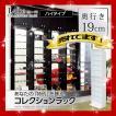 フィギュアケース コレクション ケース 浅型 ハイタイプ (本体) ガラス ラック 棚 ボックス ボード ショーケース ランキング セール 人気 #167