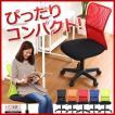椅子 イス チェアー デスクチェアー オフィスチェアー 学習机用 メッシュ素材 360度回転 ガス昇降機能 キャスター付き #641