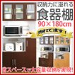 食器棚 収納 おしゃれ レンジ台 カップボード キッチン ラック 家電 ボード コンセント 付き 90cm幅/高さ180cm  #124