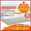 マットレス 高反発 日本製 ファインエアー ソフト600 シングル 高機能 底つきなし 寝返りが楽 体圧分散性 軽い 耐久性 通気性 保温性 難燃性 #865