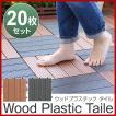 ウッドプラスチックタイル 30cm幅 20枚セット ウッドパネル ウッドデッキ ガーデンデッキ ベランダタイル バルコニー タイル セール #712
