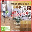 ウッドタイル 29cm幅 27枚セット ウッドパネル 理想の ウッドデッキ ガーデンデッキ ベランダタイル バルコニー 天然木  セール #497