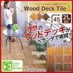 ウッドタイル 45cm幅 21枚セット ウッドパネル 理想の ウッドデッキ ガーデンデッキ ベランダタイル バルコニー 天然木 セール #499