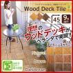 ウッドタイル 45cm幅 9枚セット ウッドパネル 理想の ウッドデッキ ガーデンデッキ ベランダタイル バルコニー 天然木  セール #498