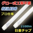 LED蛍光灯 40W形 直管形LED蛍光灯 国内メーカー製 法人様向け グロー式工事不要 昼白色 120cm 日亜SMD SEILEDS