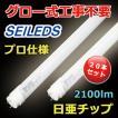 LED蛍光灯 40W形 直管形LED蛍光灯 国内メーカー製 法人様向け グロー式工事不要 昼白色 120cm 日亜SMD SEILEDS 20本セット 送料無料