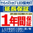 LED蛍光灯 直管形LED蛍光灯 延長保証 1年保証