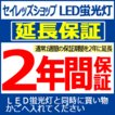 LED蛍光灯 直管形LED蛍光灯 延長保証 2年保証