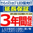 LED蛍光灯 直管形LED蛍光灯 延長保証 3年保証