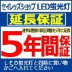 LED蛍光灯 直管形LED蛍光灯 延長保証 5年保証