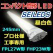 コンパクト管形LEDランプ FPL27W形 FHP23W形 昼白色 プロ向け 低ノイズ 国内メーカー製 1年保証 SEILEDS