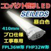 コンパクト管形LEDランプ FPL36W形 FHP32W形 昼白色 プロ向け 低ノイズ 国内メーカー製 1年保証 SEILEDS