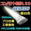 コンパクト管形LEDランプ FPL55W形 FHP45W形 昼白色 プロ向け 低ノイズ 国内メーカー製 1年保証 SEILEDS