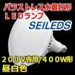 LDR200V90N-H/E39 バラストレス水銀ランプ セルフバラスト 水銀ランプ 400W相当 LED電球 90W  E39口金形 昼白色  SEILEDS
