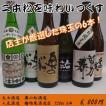 日本酒 福島 二本松 蔵元 飲み比べ 奥の松 大七 千功成 人気一 720ml