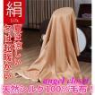シルク毛布 シルク100%毛布!