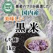 黒米 1kg 送料無料 雑穀のマイスターが厳選したおいしい黒米 アントシアニン豊富