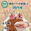 赤米 1kg 送料無料 雑穀のマイスターが厳選したおいしい赤米 ポリフェノール豊富