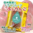 ドライフルーツ 国産 無添加 ふじりんご  信州果実のドライフルーツ 甜菜糖  ビートグラニュー糖使用 セミドライ