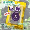 ドライフルーツ 国産 無添加 巨峰 信州果実のドライフルーツ 甜菜糖  ビートグラニュー糖使用 セミドライ
