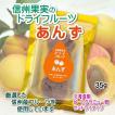 ドライフルーツ 国産 無添加 あんず 信州果実のドライフルーツ 甜菜糖  ビートグラニュー糖使用 セミドライ