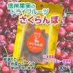 ドライフルーツ 国産 無添加 さくらんぼ  信州果実のドライフルーツ 甜菜糖  ビートグラニュー糖使用 セミドライ