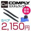 IEM用イヤーピース COMPLY (コンプライ) カスタムラップス IEM用 5ペア 並行輸入品
