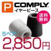 カナル型イヤホン用イヤーピース COMPLY (コンプライ) イヤホンチップ Pシリーズ 5ペア 並行輸入品