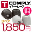 カナル型イヤホン用イヤーピース COMPLY (コンプライ) イヤホンチップ Tシリーズ 3ペア 並行輸入品