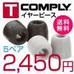 カナル型イヤホン用イヤーピース COMPLY (コンプライ) イヤホンチップ Tシリーズ 5ペア 並行輸入品