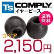 カナル型イヤホン用イヤーピース COMPLY (コンプライ) イヤホンチップ Tsシリーズ 3ペア 並行輸入品