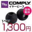 カナル型イヤホン用イヤーピース COMPLY (コンプライ) イヤホンチップ Tsxシリーズ お試し1ペア