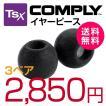 カナル型イヤホン用イヤーピース COMPLY (コンプライ) イヤホンチップ Tsxシリーズ 3ペア 並行輸入品