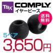 カナル型イヤホン用イヤーピース COMPLY (コンプライ) イヤホンチップ Tsxシリーズ 5ペア 並行輸入品