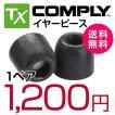 カナル型イヤホン用イヤーピース COMPLY (コンプライ) イヤホンチップ Txシリーズ お試し1ペア