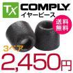 カナル型イヤホン用イヤーピース COMPLY (コンプライ) イヤホンチップ Txシリーズ 3ペア 並行輸入品