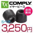 カナル型イヤホン用イヤーピース COMPLY (コンプライ) イヤホンチップ Txシリーズ 5ペア 並行輸入品
