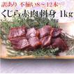 鯨赤肉 赤身刺身1kg(8〜12本) 訳あり 鯨竜田揚げ用 ステーキ用